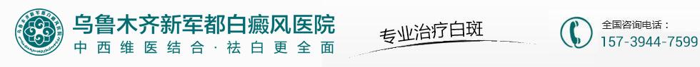 乌鲁木齐新军都白癜风医院logo